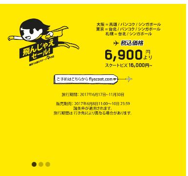 f:id:naniwasetuyakudou:20170610003708p:plain