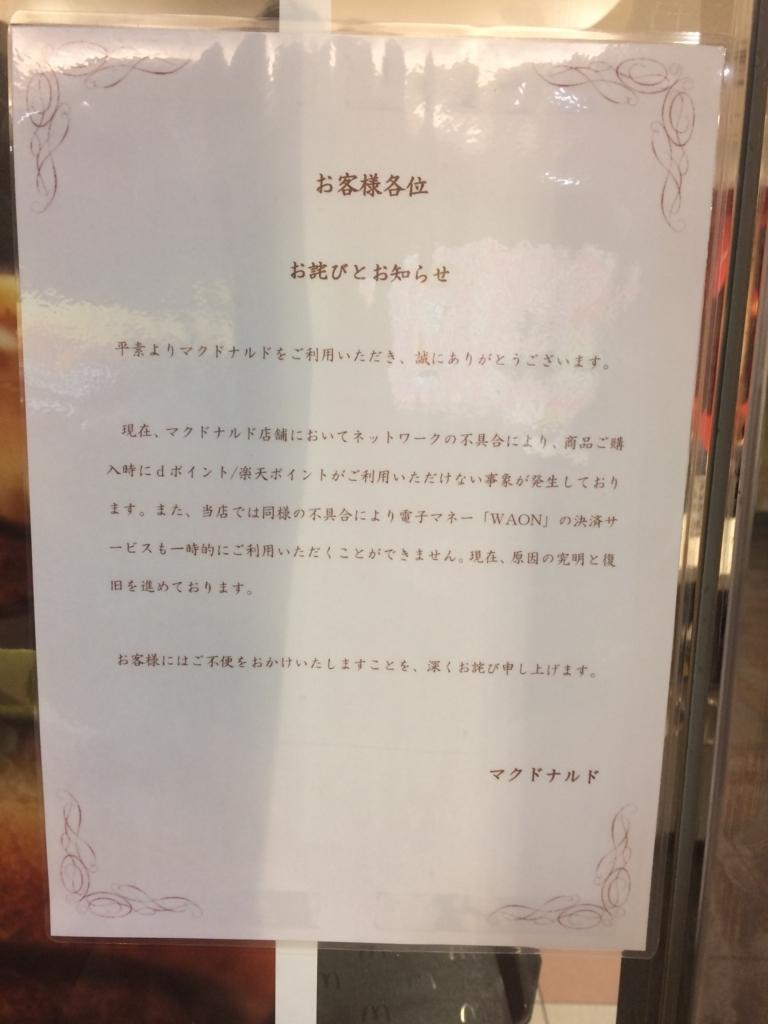 f:id:naniwasetuyakudou:20170619220915j:plain