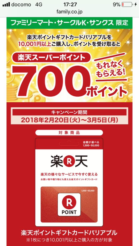 f:id:naniwasetuyakudou:20180225163021p:plain