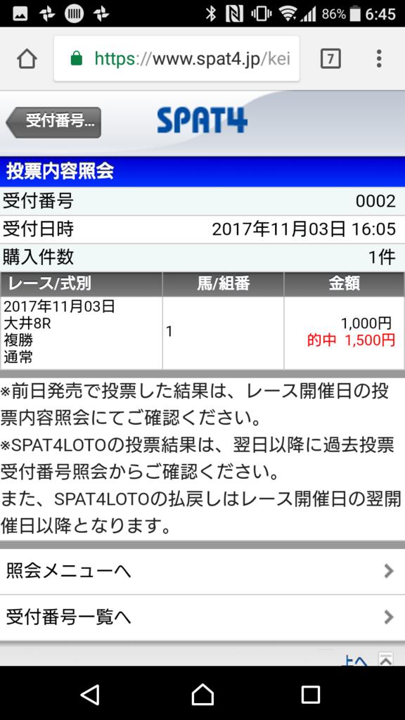 f:id:nankan4:20171109194937p:plain