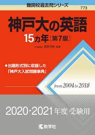 f:id:nankandaieigo:20210201165021j:plain