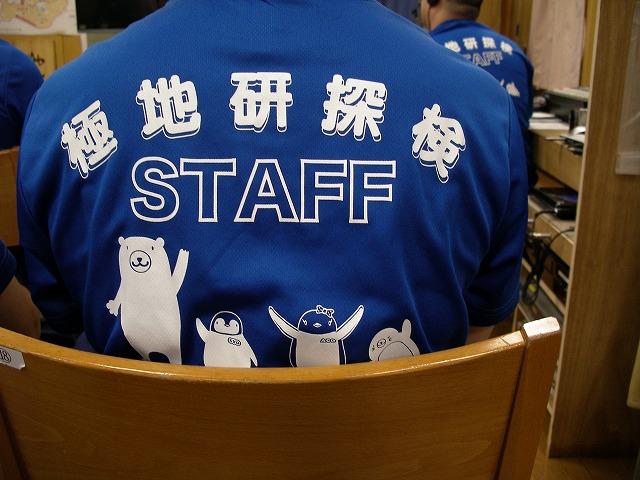 f:id:nankyoku_30nin:20160806184424j:plain