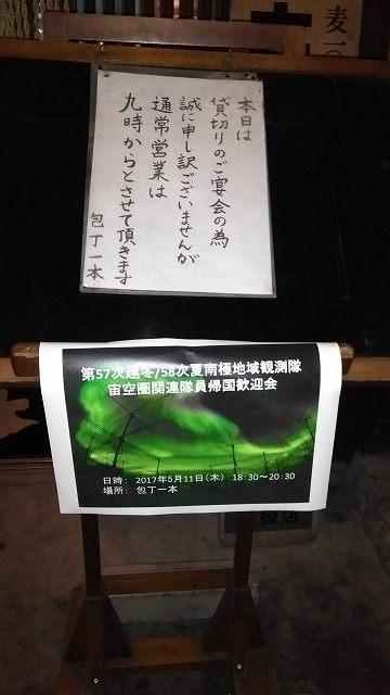 f:id:nankyoku_30nin:20170513203300j:plain