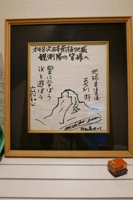 f:id:nankyoku_30nin:20170612130529j:plain