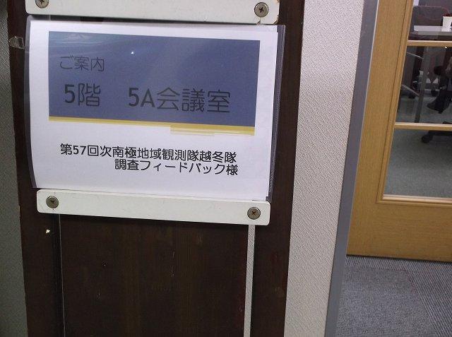 f:id:nankyoku_30nin:20180225200611j:plain