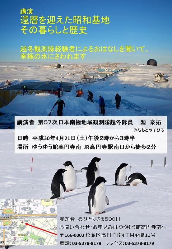 f:id:nankyoku_30nin:20180405135827j:plain