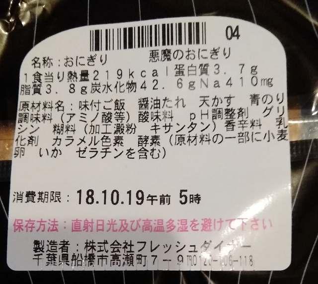 f:id:nankyoku_30nin:20181020094109j:plain