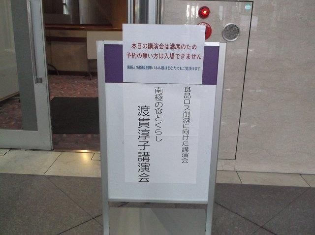 f:id:nankyoku_30nin:20190309212016j:plain