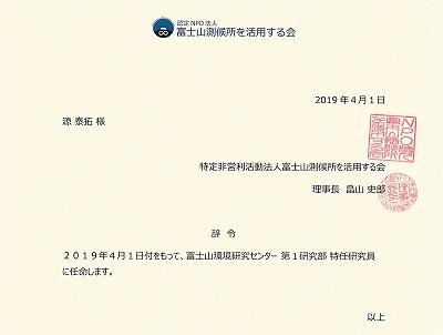 f:id:nankyoku_30nin:20190421154339j:plain
