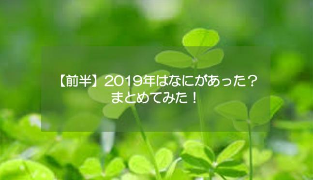 f:id:nano-hana01:20191101164255p:plain
