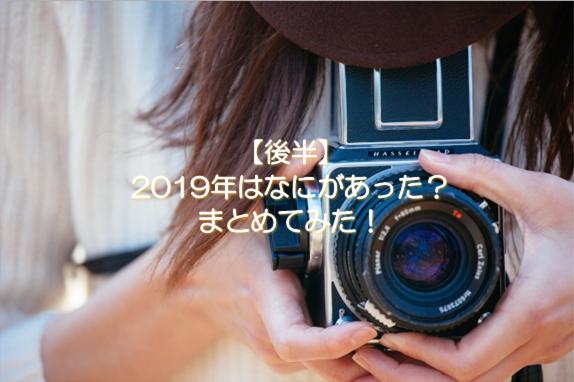 f:id:nano-hana01:20191112134117p:plain