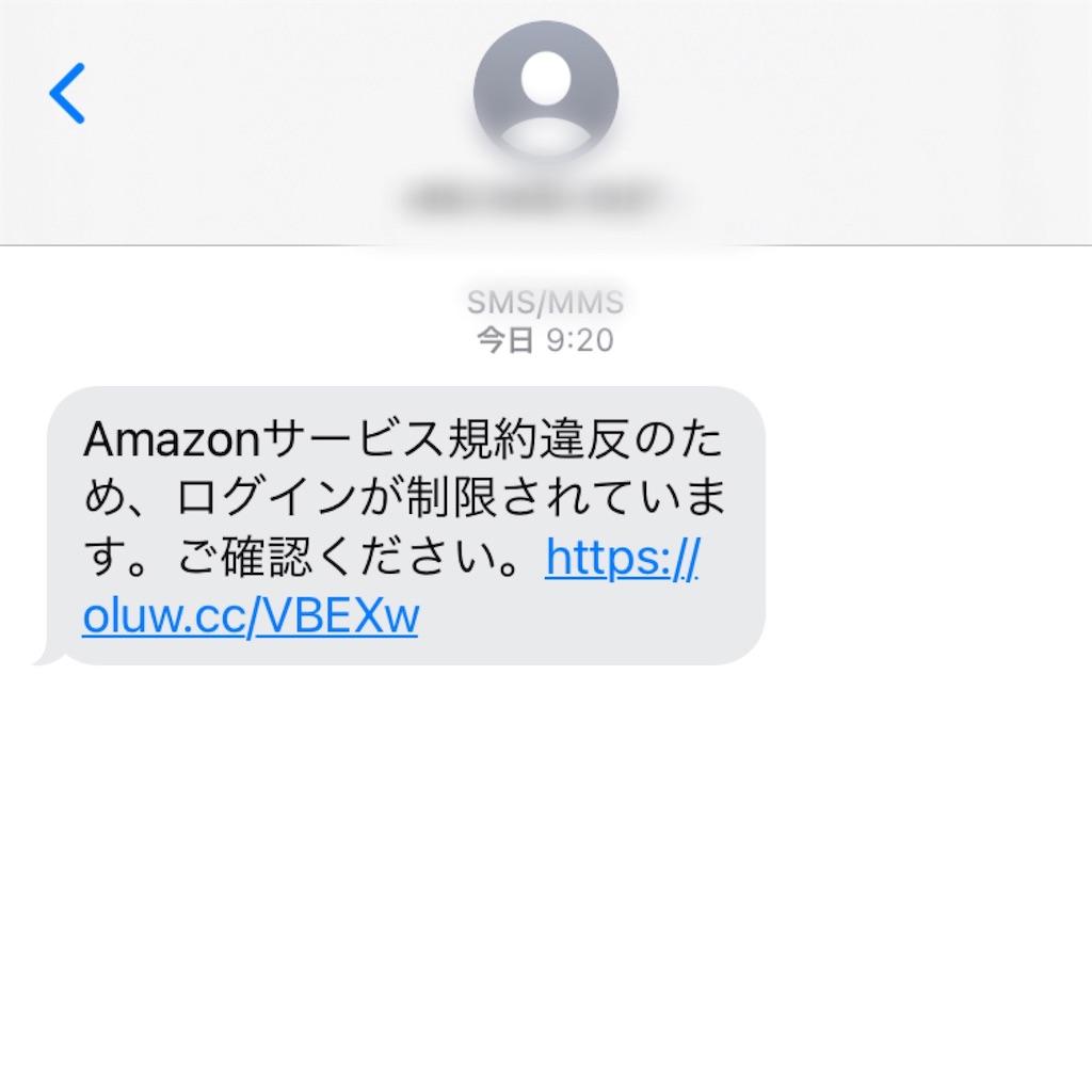 ため 規約 の サービス amazon 違反