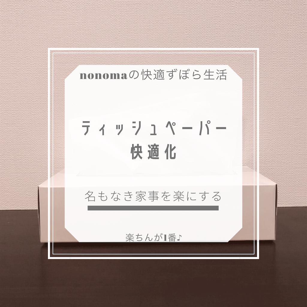 f:id:nano_nonoma:20210201133936p:image