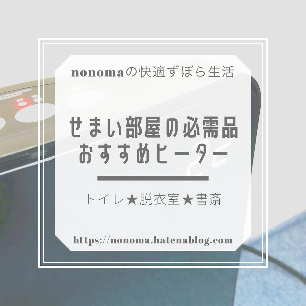 f:id:nano_nonoma:20210202152447p:image