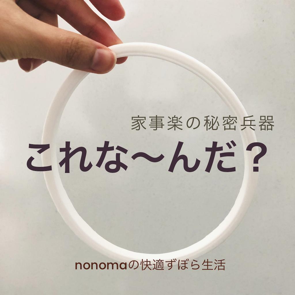 f:id:nano_nonoma:20210322195508p:image