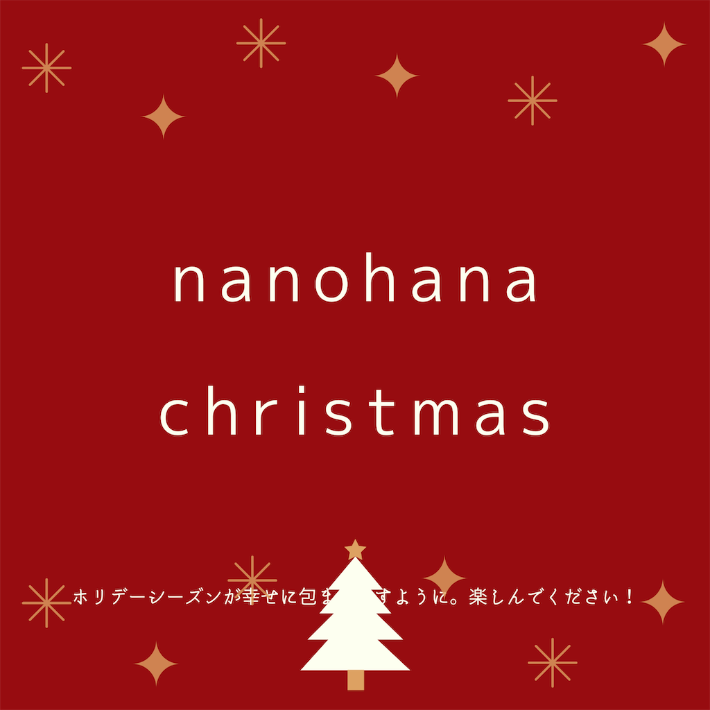 f:id:nanohana-creationcooking:20201123151131p:image