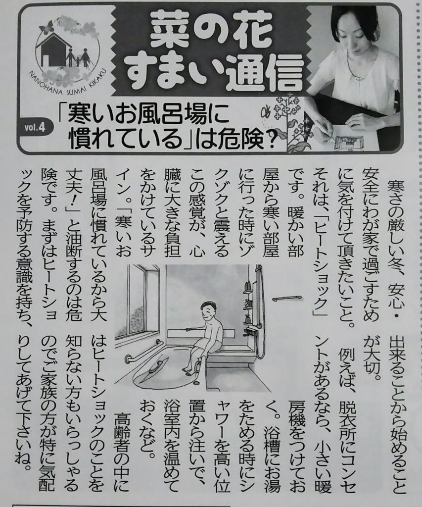 f:id:nanohana-sumai:20180108092408j:plain
