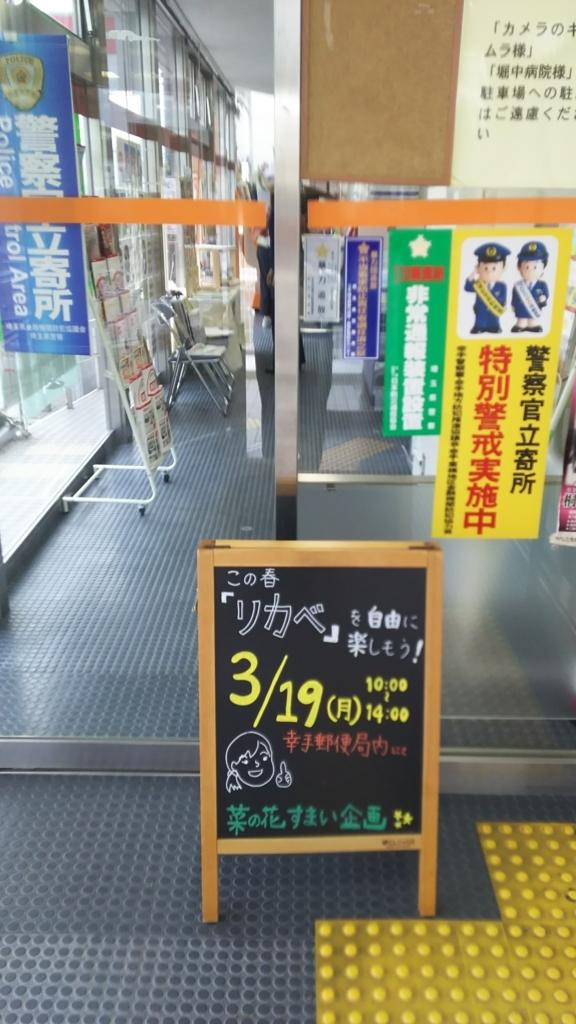 f:id:nanohana-sumai:20180319161913j:plain