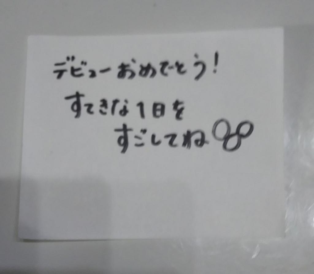f:id:nanohana-sumai:20180518091337j:plain