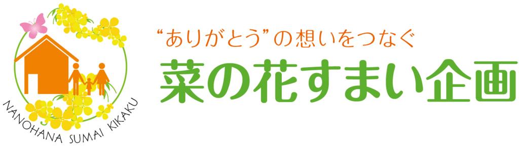 f:id:nanohana-sumai:20180625175301j:plain