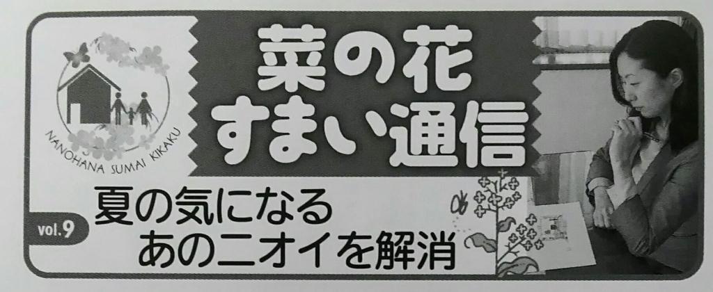 f:id:nanohana-sumai:20180704231443j:plain