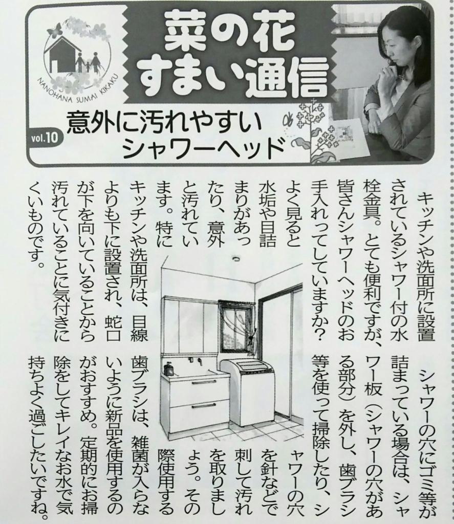 f:id:nanohana-sumai:20180717101047j:plain