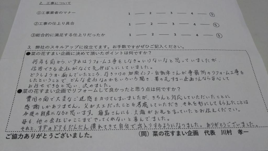 f:id:nanohana-sumai:20180806172053j:plain