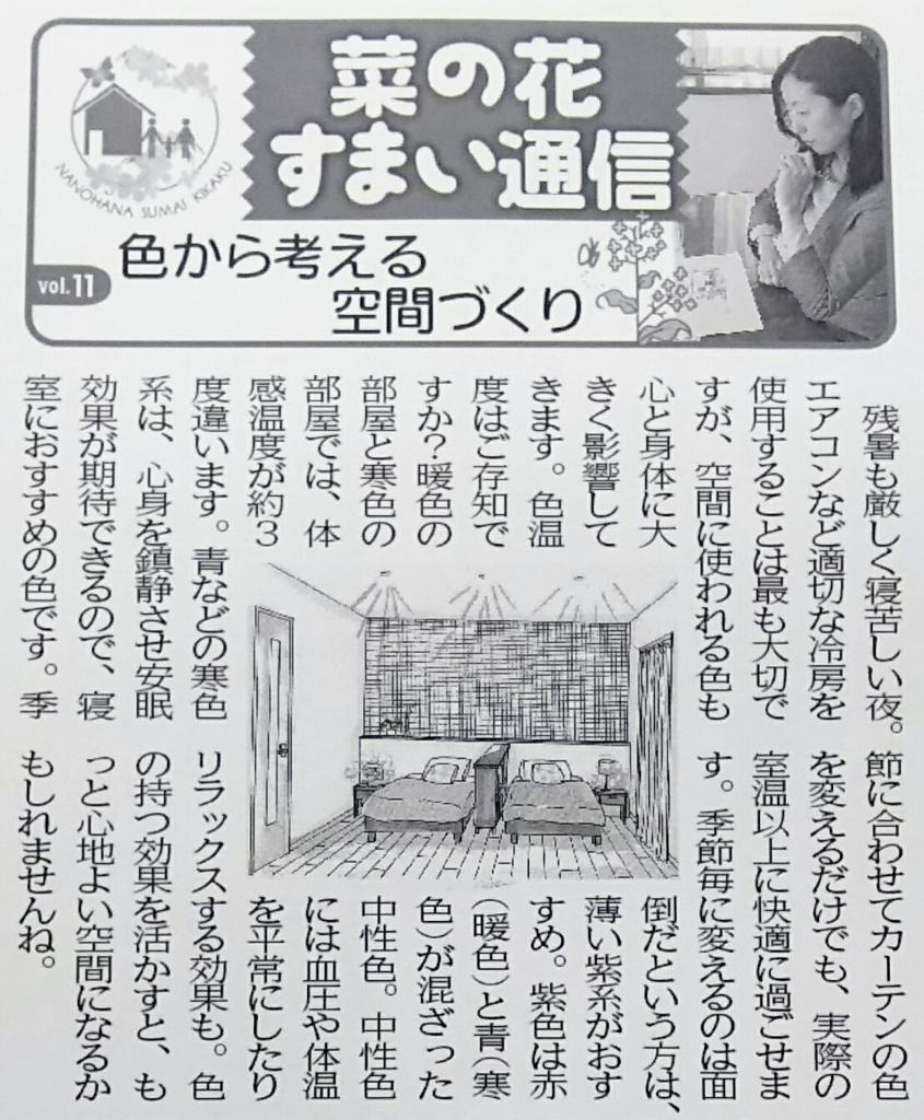 f:id:nanohana-sumai:20180817140814j:plain