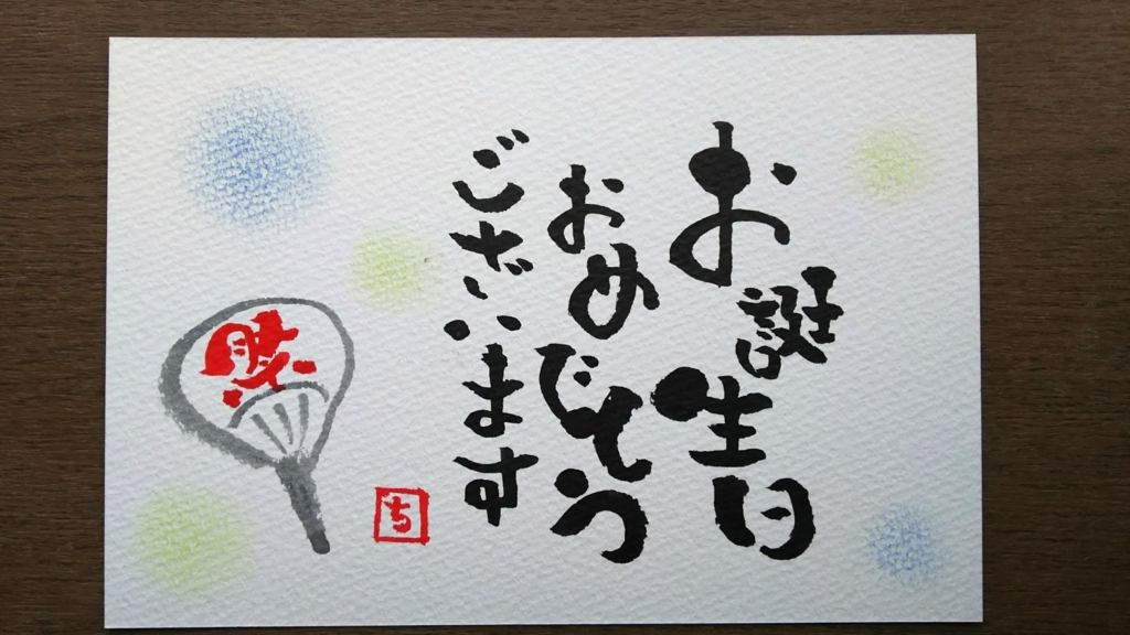 f:id:nanohana-sumai:20180828174111j:plain
