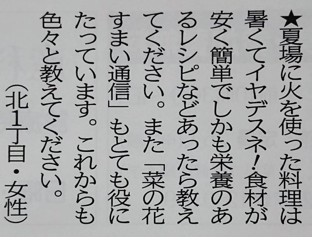 f:id:nanohana-sumai:20180904110442j:plain