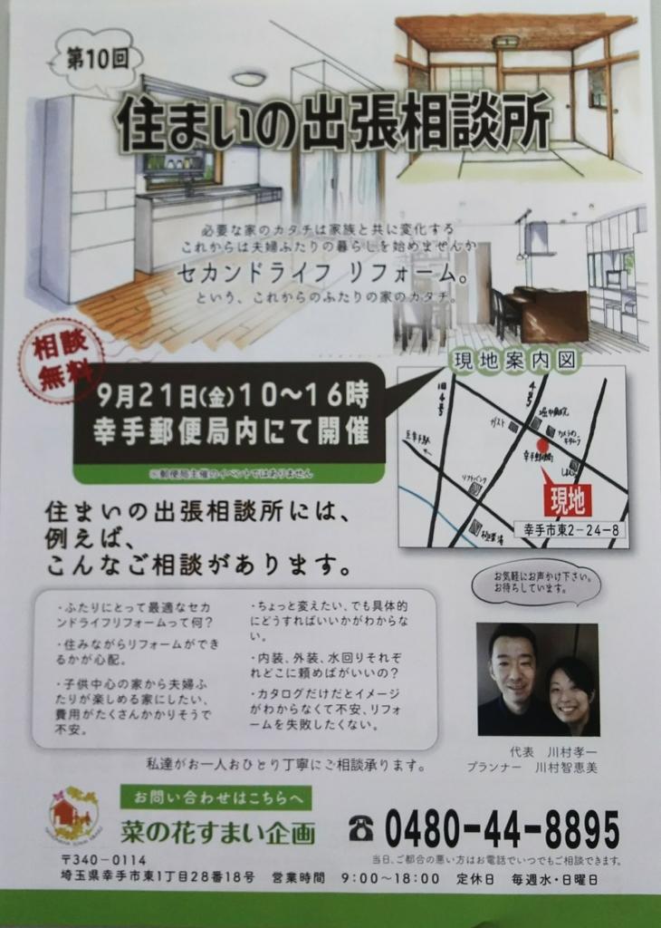 f:id:nanohana-sumai:20180917165157j:plain