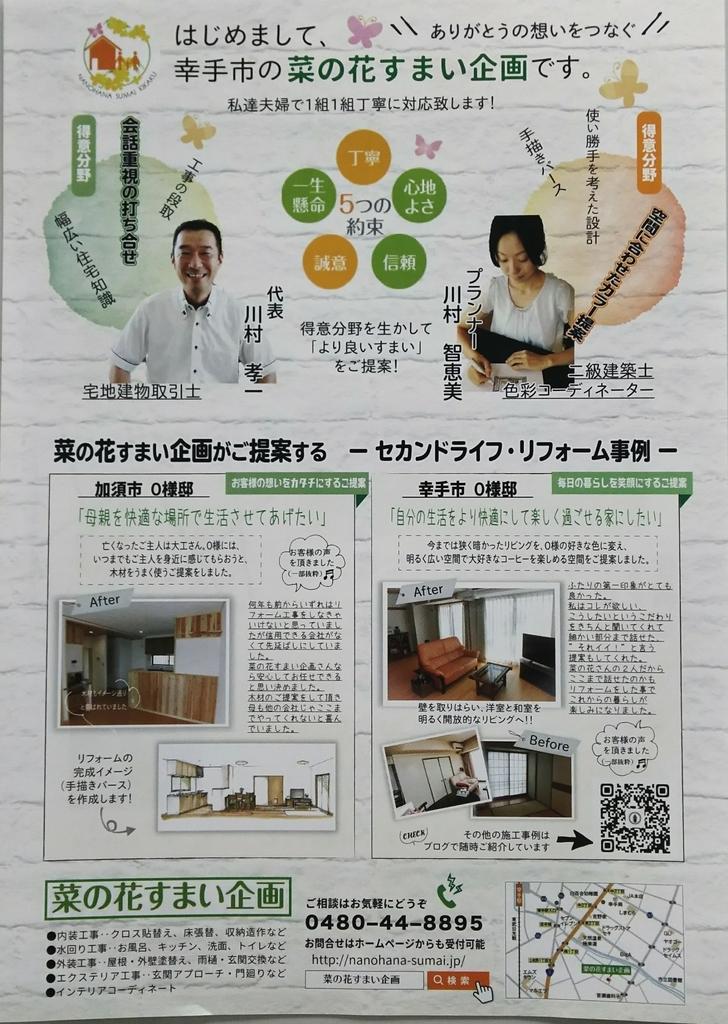 f:id:nanohana-sumai:20180917165227j:plain
