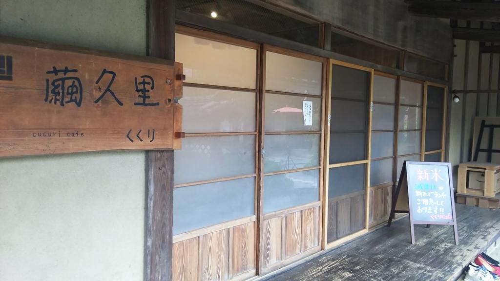 f:id:nanohana-sumai:20181013165047j:plain