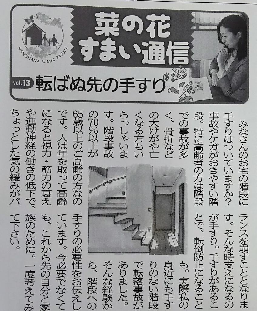 f:id:nanohana-sumai:20181015173725j:plain
