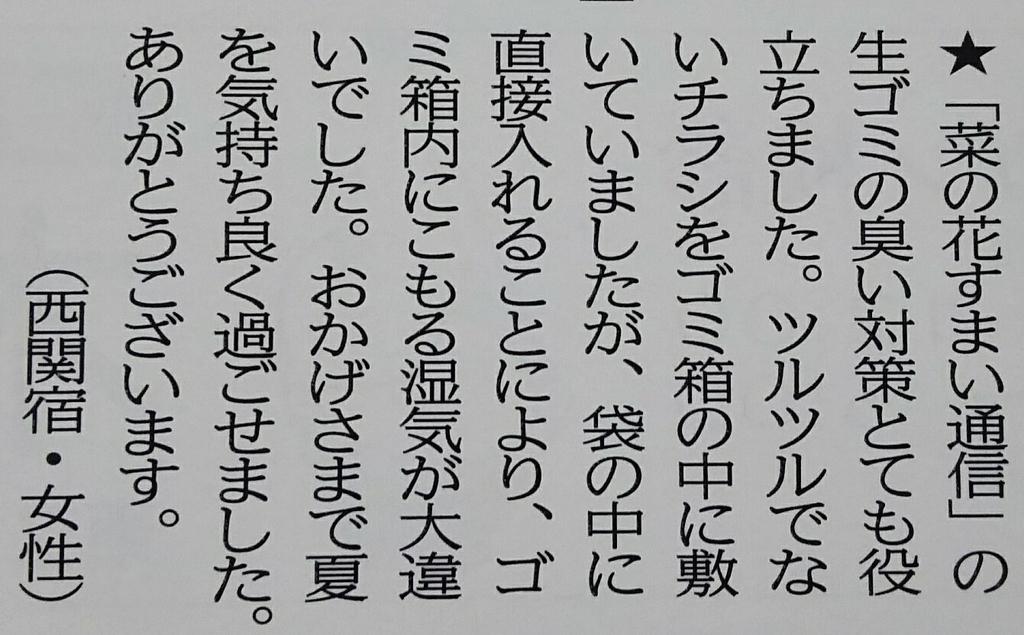 f:id:nanohana-sumai:20181015221434j:plain