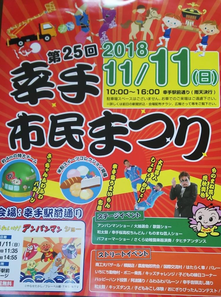 f:id:nanohana-sumai:20181020141955j:plain