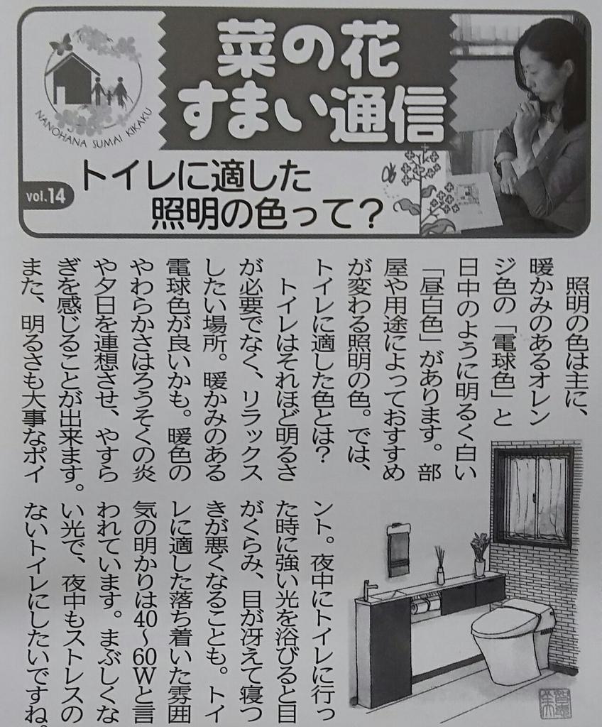 f:id:nanohana-sumai:20181114122035j:plain