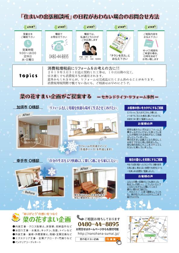 f:id:nanohana-sumai:20181129144603p:plain