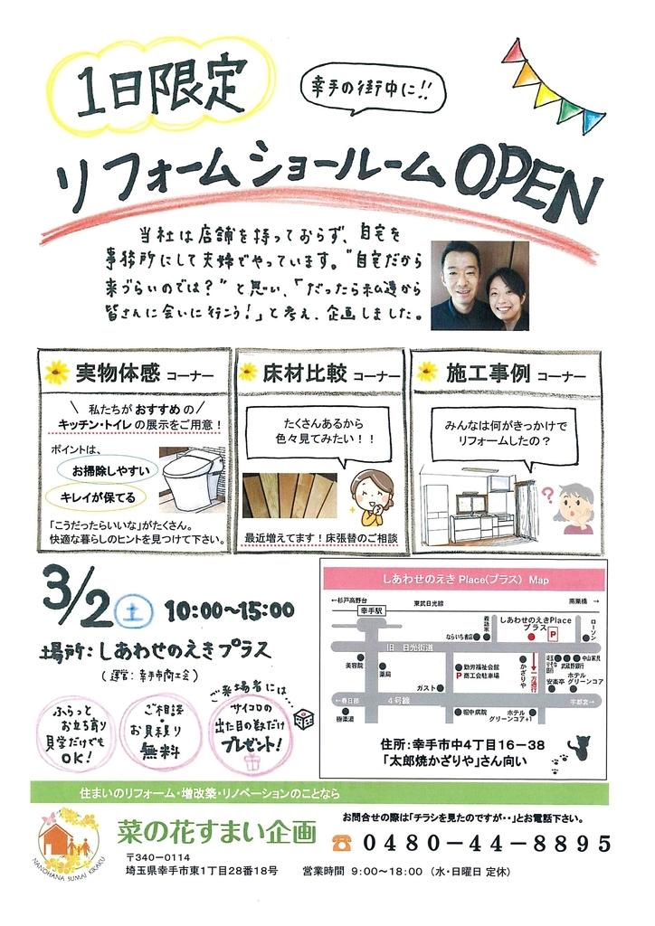 f:id:nanohana-sumai:20190209103755j:plain