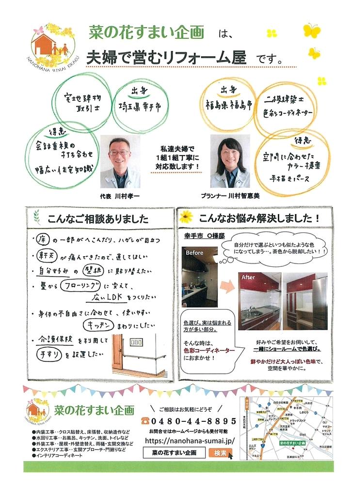 f:id:nanohana-sumai:20190209103820j:plain