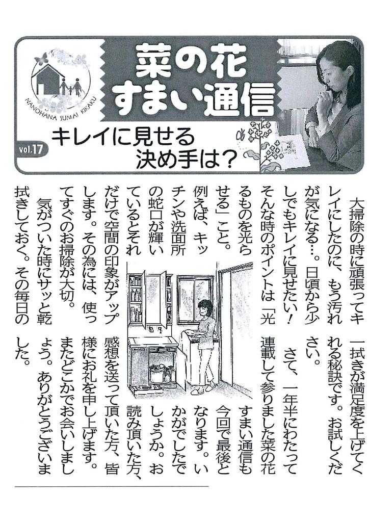 f:id:nanohana-sumai:20190216171143j:plain