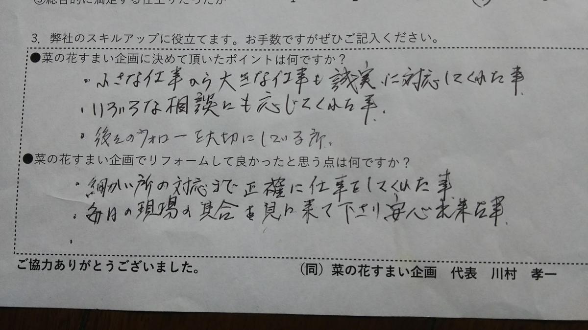 f:id:nanohana-sumai:20190705165316j:plain