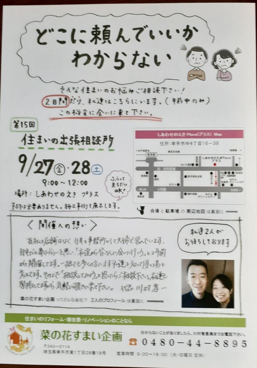 f:id:nanohana-sumai:20190919170232j:plain