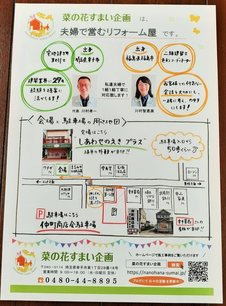 f:id:nanohana-sumai:20190924100709j:plain