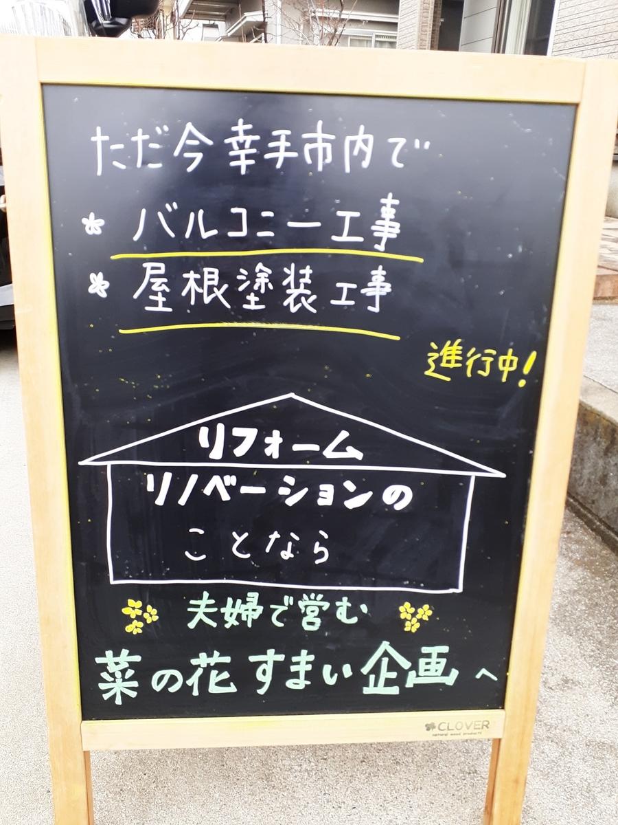 f:id:nanohana-sumai:20200128134215j:plain