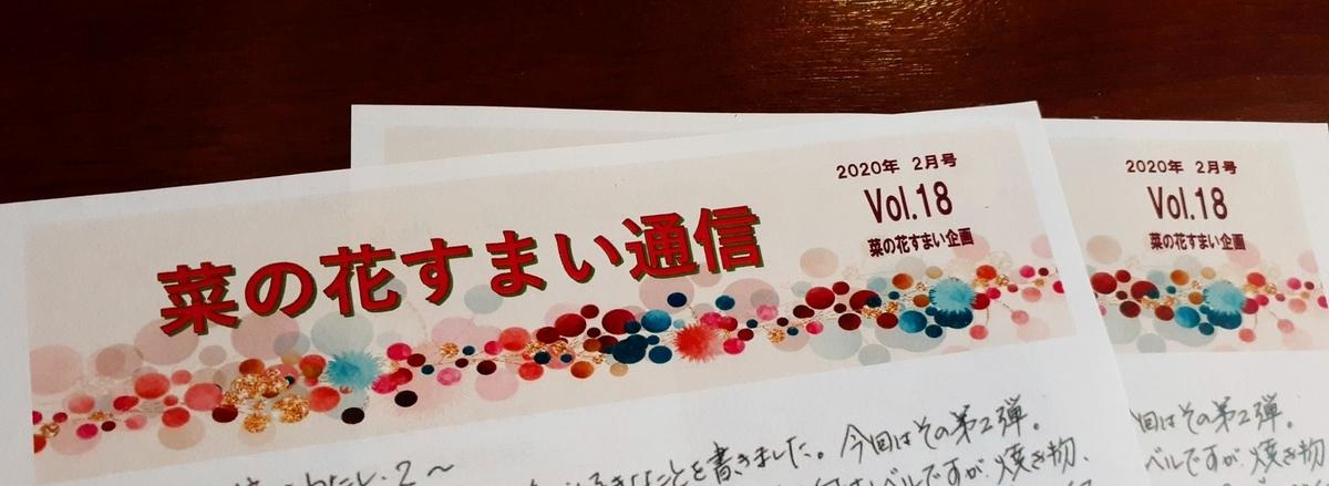 f:id:nanohana-sumai:20200131162845j:plain