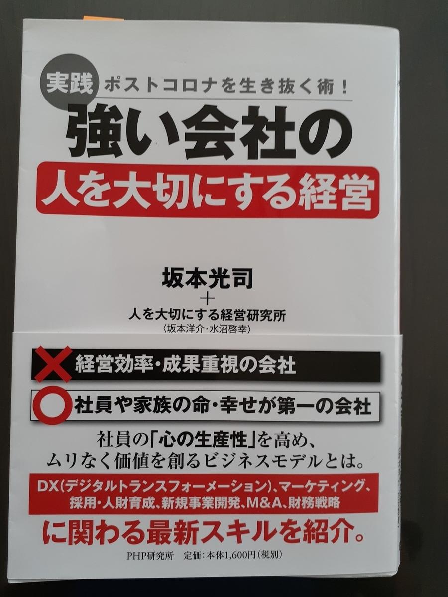 f:id:nanohana-sumai:20200914105545j:plain