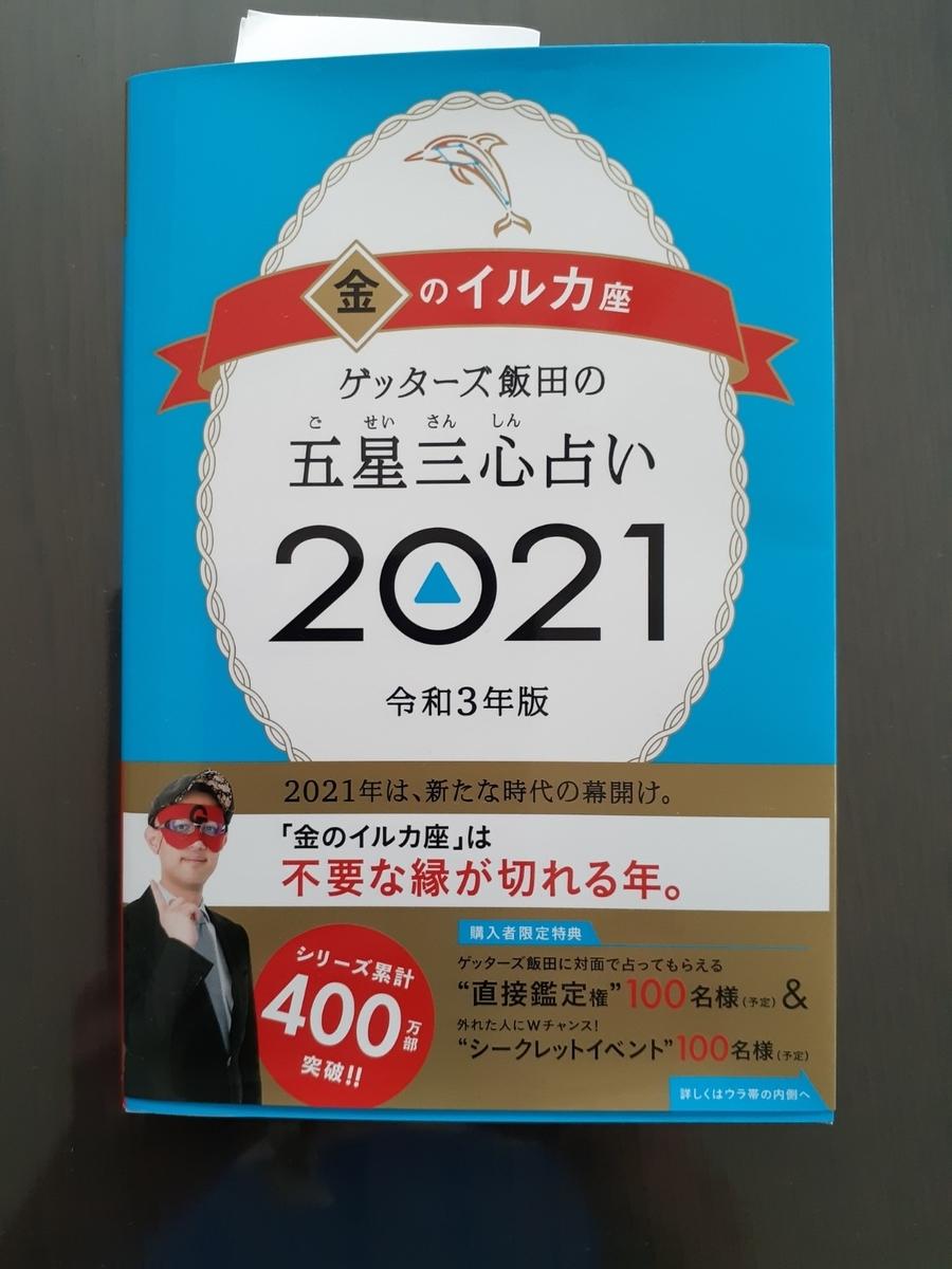 f:id:nanohana-sumai:20200914105607j:plain