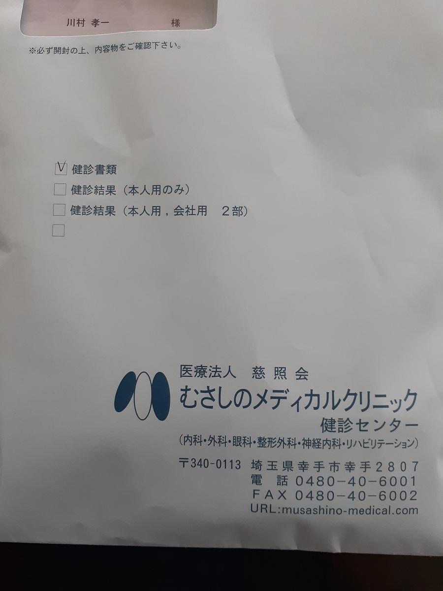 f:id:nanohana-sumai:20200914110741j:plain