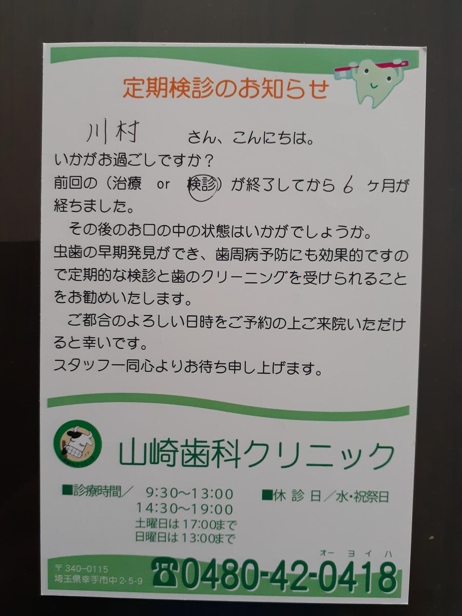 f:id:nanohana-sumai:20200914110754j:plain